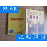 [二手旧书9成新]家庭生活百事通
