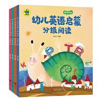 幼儿英语启蒙分级阅读 套装共4册,高玉兰,北京联合出版有限公司,9787559626554