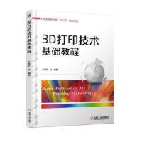 3D打印技术基础教程,于彦东 编著,机械工业出版社
