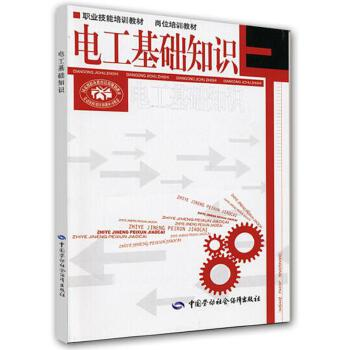 电工基础知识(系统讲解电工基础理论知识,通俗易懂,经济实用。)