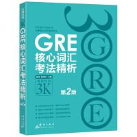 GRE核心词汇考法精析:第2版