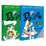 马小跳玩数学 (3-4年级》(套装2册)