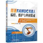 精通FANUC机器人编程 维护与外围集成