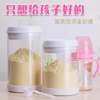 玻璃密封罐带盖防潮奶粉罐食品大容量便携外出宝宝奶粉盒储物罐子