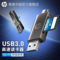 HP惠普多功能usb3.0高速读卡器多合一sd卡tf内存卡转换器手机电脑Typec设备通用车载佳能单反相机