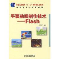 平面动画制作技术――Flash(高职高专)