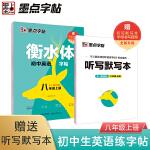 墨点字帖 衡水体初中英语字帖人教版八年级上册配套版教材中学生英语语法单词练习本