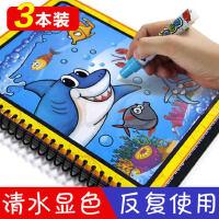 儿童水画板宝宝涂鸦水画册水笔可擦反复使用幼儿小孩清水绘画画本