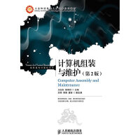 【正版二手书9成新左右】计算机组装与维护(第2版 王纪东,陈锦玲 人民邮电出版社