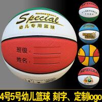 儿童小学生专用篮球定制logo幼儿3-4-5-号篮球训练比赛彩色幼儿园