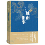 城南旧事(七年级上册自主阅读推荐) 林海音著;高荣生、高畅插图 人民文学出版社