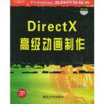 DirectX高级动画制作(附CD―ROM光盘一张)――Premier游戏开发丛书 (美)亚当斯(Adams.J.),