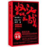 怒江之战 全集 南派三叔 北京联合出版公司 9787550224452