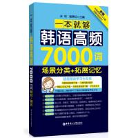 一本就够,韩语高频7000词:场景分类+拓展记忆(附赠超值MP3音频下载)