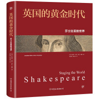 英国的黄金时代:莎士比亚的世界(大英博物馆正式授权,全彩四色印刷,数百幅精美、珍贵的历史文物图片!大英博物馆珍藏文物与