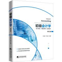 初级会计学(第三版)