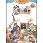 【RZ】小学数学文化丛书:艺术与数学 宋乃庆,张辉蓉 西南师范大学出版社 9787562167365