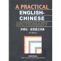 【正版二手书9成新左右】实用英汉词典 余士雄 外语教学与研究出版社