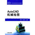 AutoCAD机械绘图,陈静,吴素珍,机械工业出版社,9787111342496