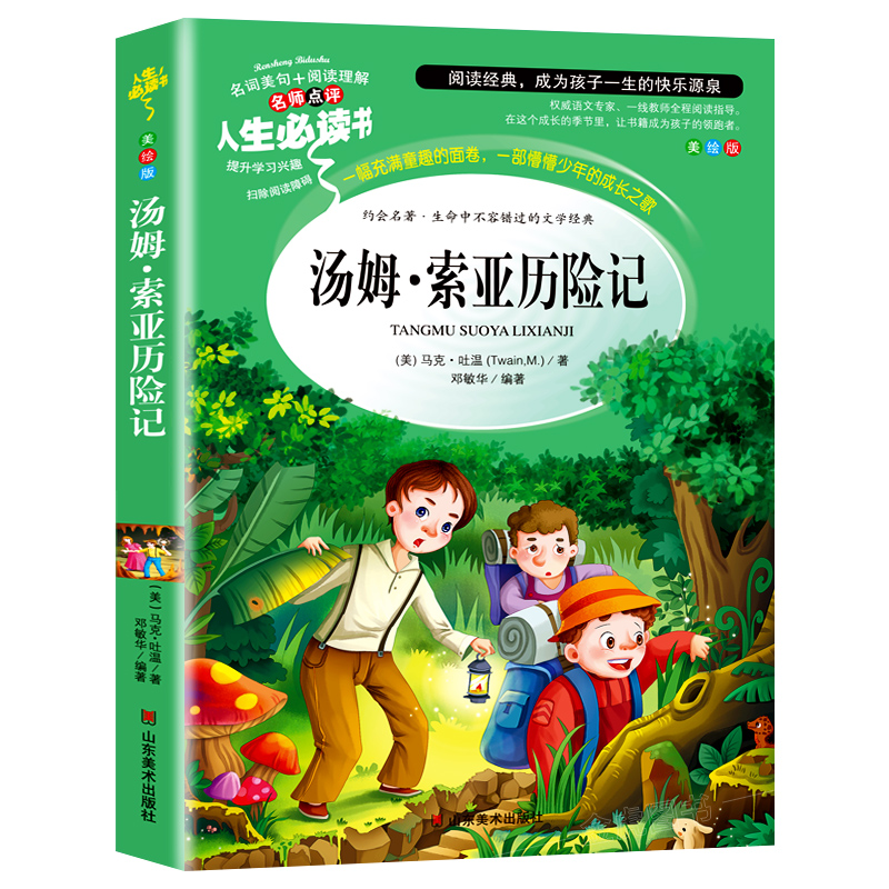 """汤姆索亚历险记 推荐书目-人生必读书 名师点评 美绘插图版 《汤姆·索亚历险记》以其浓厚的深具地方特色的幽默和对人物敏锐观察,以欢快的笔调描写了少年儿童自由活泼的心灵,是一部伟大的儿童文学作品,也是一首美国""""黄金时代""""的田园牧歌。六年级推荐读物"""