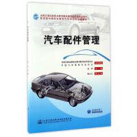 汽车配件管理
