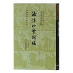 海浮山堂词稿(精)(中国古典银河至尊游戏官网丛书)