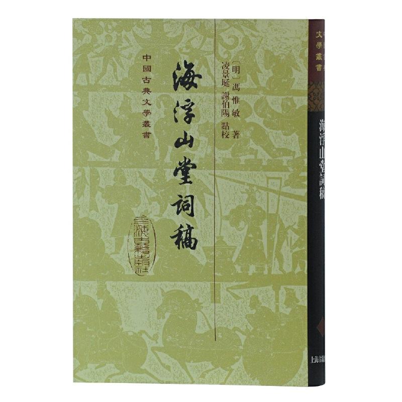 海浮山堂词稿(精)(中国古典文学丛书) 明代散曲*人冯惟敏作品