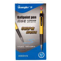 广博(GuangBo)24支装0.7mm蓝色按动圆珠笔/原子笔/按动笔升级版YZ9556B