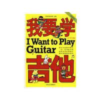 【旧书二手书9成新】我要学吉他(小学生版)