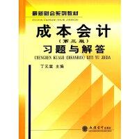 【XSM】财会系列教材:成本会计(第三版)习题与解答 丁元霖 立信会计出版社9787542948212