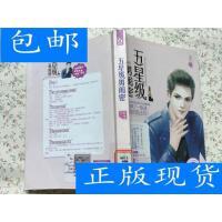 [二手旧书9成新]五星级男闺密 /红枣 中国言实出版社