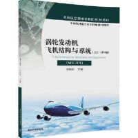 涡轮发动机飞机结构与系统(ME-TA)(上)(第2版),张铁纯,清华大学出版社,9787302461555
