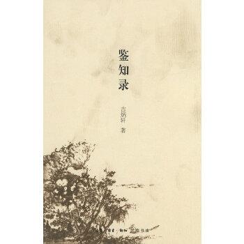 鉴知录(三联书店签章版)