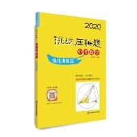 2020挑战压轴题・中考数学―强化训练篇