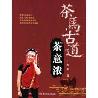 【正版二手书9成新左右】茶马古道茶意浓 王缉东 中国轻工业出版社