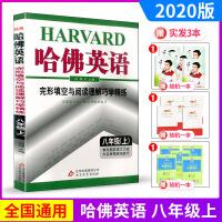 2020版 哈佛英语 完形填空与阅读理解巧学精练 八年级上册 中学生初二英语单词语法训练阅读理解总复习资料练习册测试训