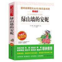爱阅读语文必读丛书绿山墙的安妮无障碍精读版