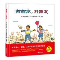 谢谢你,好朋友,阿万纪美子,山胁百合子 绘,青岛出版社,9787555241409