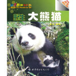 野生*,雍严格,世界图书出版公司,9787510034244