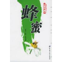 蜂蜜,唐大�t,王艳逊,任向毅著,北京科学技术出版社,9787530432167