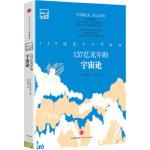 137亿光年的宇宙论 藤田贡崇,朱悦玮 中信出版社 9787508652092