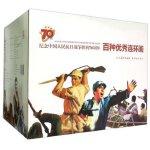纪念中国人民抗日战争胜利70周年-百种优秀连环画