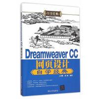 Dreamweaver CC网页设计自学经典