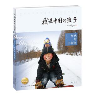 我是中国的孩子(第2辑):永成的小秘密