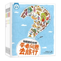 地图里的世界:带着问题去旅行(套装共5册)