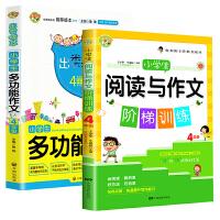 小学生阅读与作文阶梯训练4年级+多功能作文4年全两册写好作文就三步班主任推荐版本
