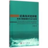 近海及河流环境水动力数值模拟方法与应用
