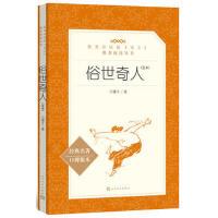 """俗世奇人(足本)(""""教育部统编《语文》推荐阅读丛书"""") 9787020138104"""