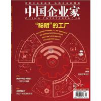 【2021年2月现货】中国企业家杂志2021年2月第2期 聪明的工厂 互联网医疗 腾讯华为之争背后 薇娅拒绝野蛮生长 商