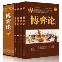 博弈论经典教材 全面讲解博弈论原理 博弈论模型及博弈论的诡计具体应用经商谈判经济学原理基础入门书籍经管励志为人处世之道